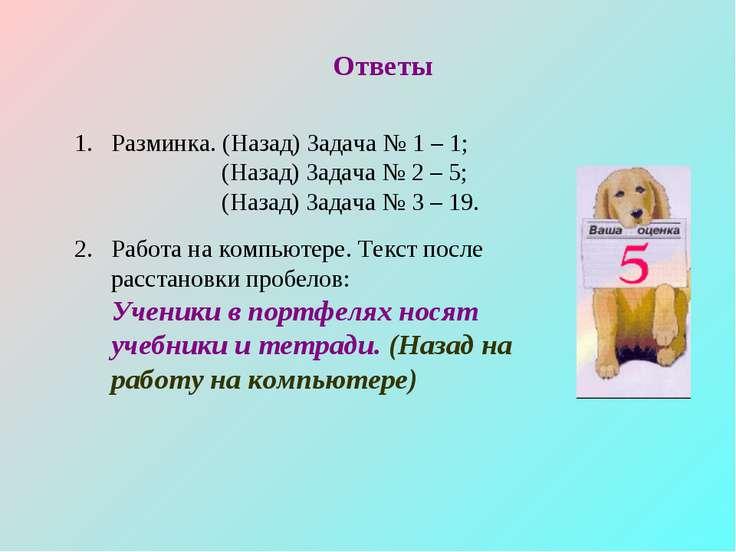 Ответы Разминка. (Назад) Задача № 1 – 1; (Назад) Задача № 2 – 5; (Назад) Зада...