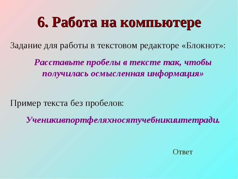 6. Работа на компьютере Задание для работы в текстовом редакторе «Блокнот»: Р...