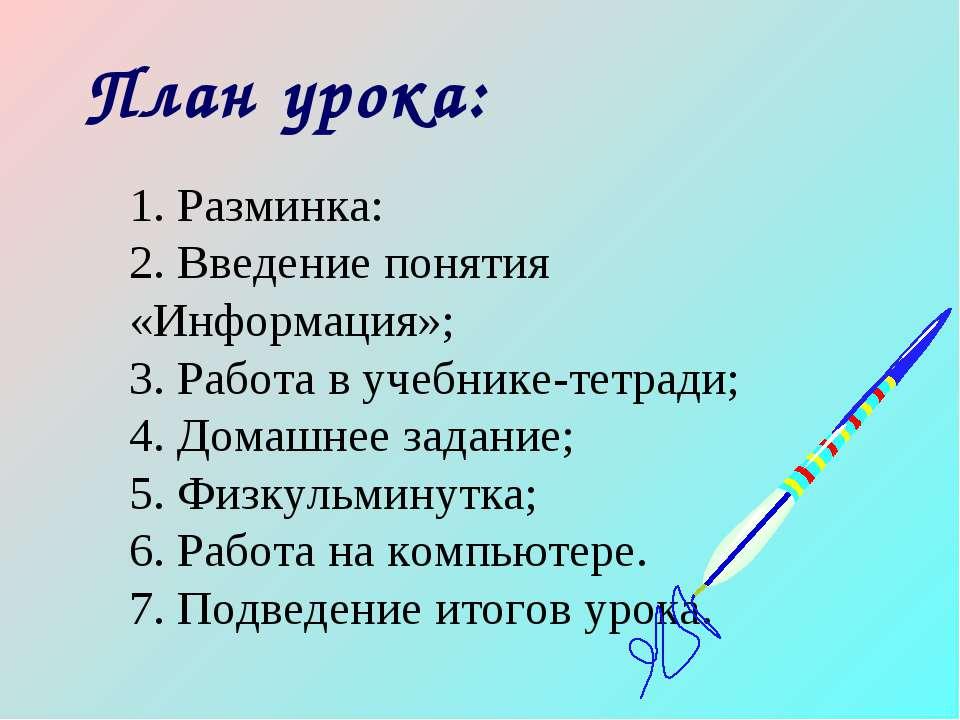 План урока: 1. Разминка: 2. Введение понятия «Информация»; 3. Работа в учебни...