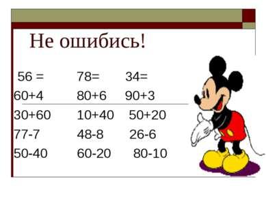 Не ошибись! 56 = 78= 34= 60+4 80+6 90+3 30+60 10+40 50+20 77-7 48-8 26-6 50-4...