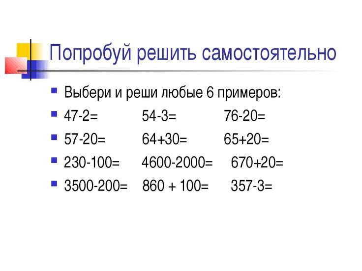 Попробуй решить самостоятельно Выбери и реши любые 6 примеров: 47-2= 54-3= 76...