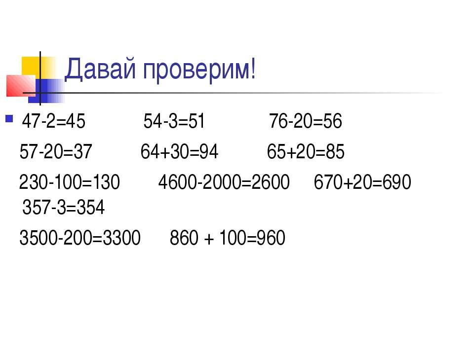 Давай проверим! 47-2=45 54-3=51 76-20=56 57-20=37 64+30=94 65+20=85 230-100=1...