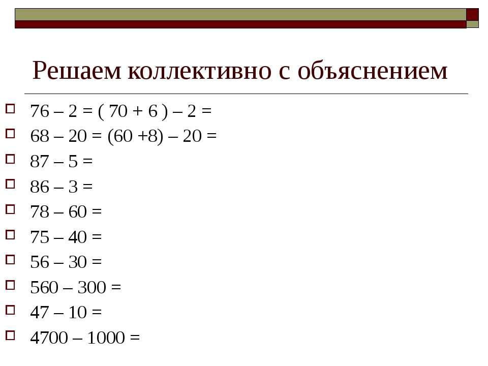 Решаем коллективно с объяснением 76 – 2 = ( 70 + 6 ) – 2 = 68 – 20 = (60 +8) ...