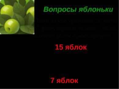 Вопросы яблоньки Всего на мне уродилось 60 яблок. Я прошу сорвать только ябло...