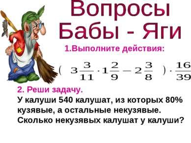 1.Выполните действия: 2. Реши задачу. У калуши 540 калушат, из которых 80% ку...