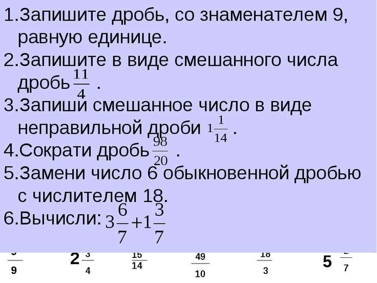 9 9 2 3 4 15 14 49 10 18 3 5 2 7 Запишите дробь, со знаменателем 9, равную ед...
