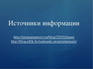 Источники информации http://stranamasterov.ru/blog/22031/teaser http://blog.e...