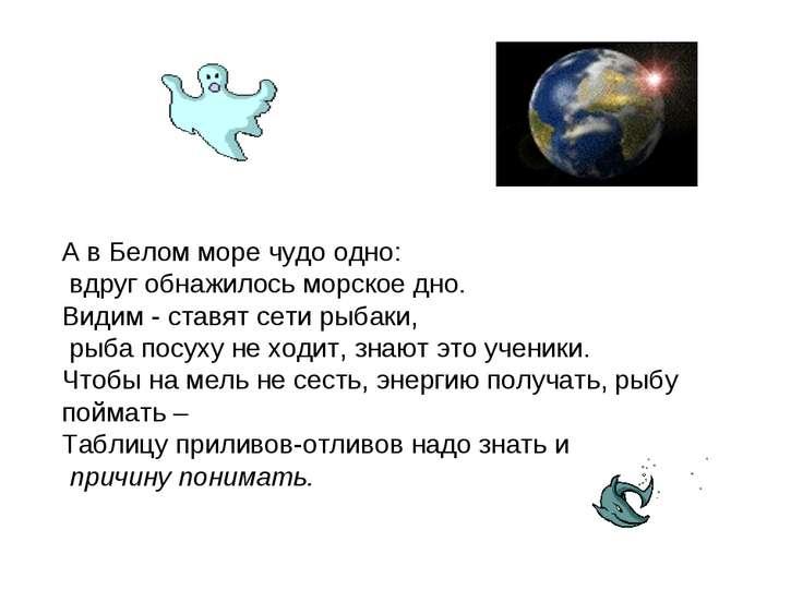 А в Белом море чудо одно: вдруг обнажилось морское дно. Видим - ставят сети р...