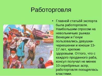 Работорговля Главной статьёй экспорта была работорговля. Наибольшим спросом н...