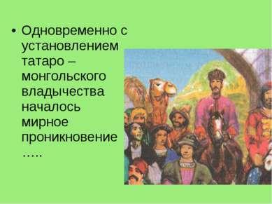 Одновременно с установлением татаро – монгольского владычества началось мирно...