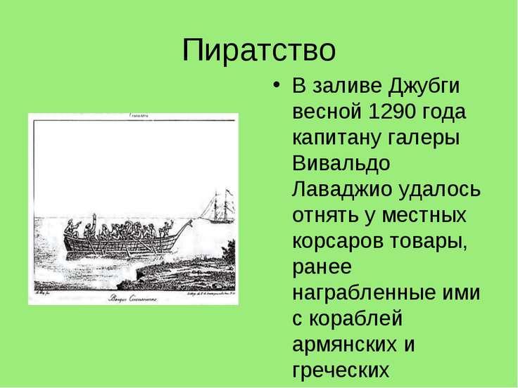 Пиратство В заливе Джубги весной 1290 года капитану галеры Вивальдо Лаваджио ...