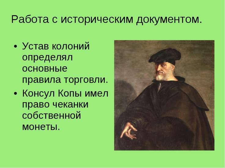 Устав колоний определял основные правила торговли. Консул Копы имел право чек...