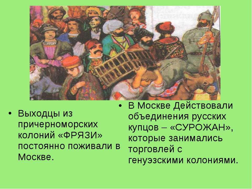 Выходцы из причерноморских колоний «ФРЯЗИ» постоянно поживали в Москве. В Мос...