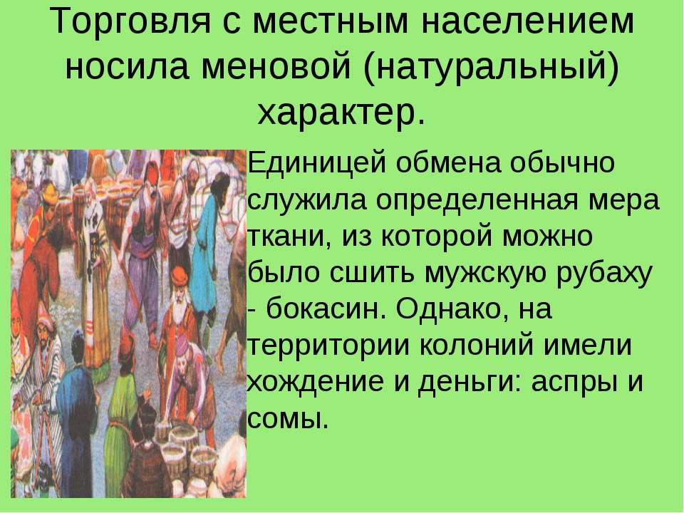 Торговля с местным населением носила меновой (натуральный) характер. Единицей...