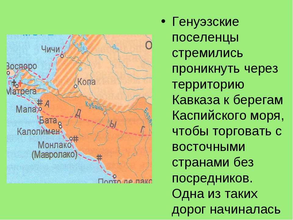 Генуэзские поселенцы стремились проникнуть через территорию Кавказа к берегам...