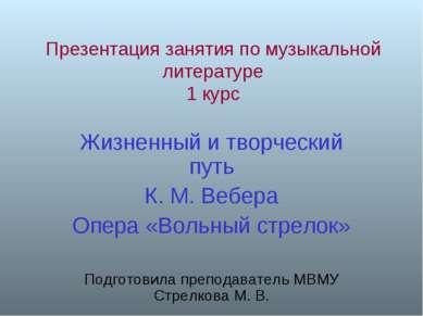 Презентация занятия по музыкальной литературе 1 курс Жизненный и творческий п...