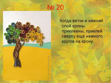 № 20 Когда ветки и нижний слой кроны приклеены, приклей сверху ещё немного кр...