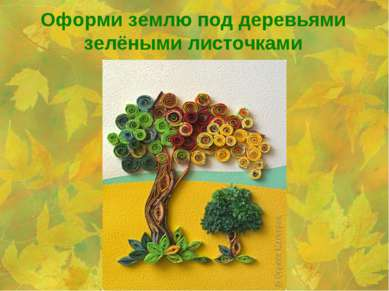 Оформи землю под деревьями зелёными листочками