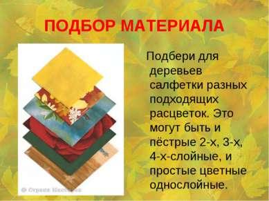 ПОДБОР МАТЕРИАЛА Подбери для деревьев салфетки разных подходящих расцветок. Э...