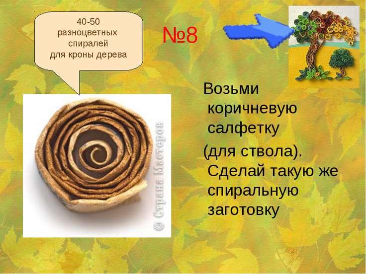 №8 Возьми коричневую салфетку (для ствола). Сделай такую же спиральную загото...