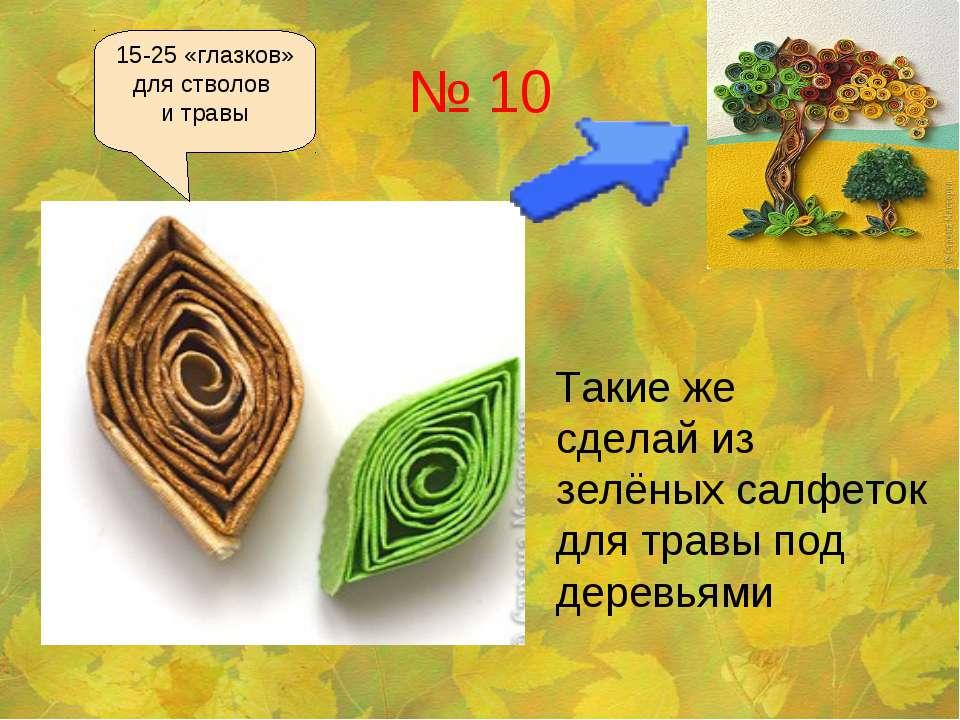 № 10 Такие же сделай из зелёных салфеток для травы под деревьями 15-25 «глазк...