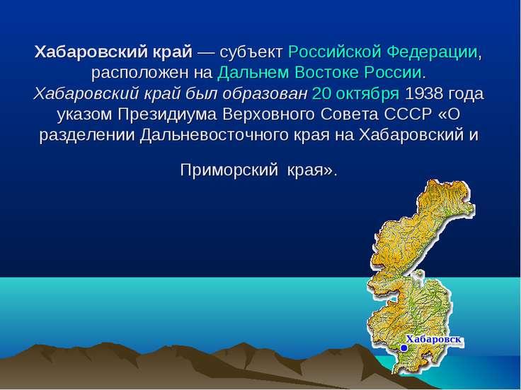 Хабаровский край — субъект Российской Федерации, расположен на Дальнем Восток...