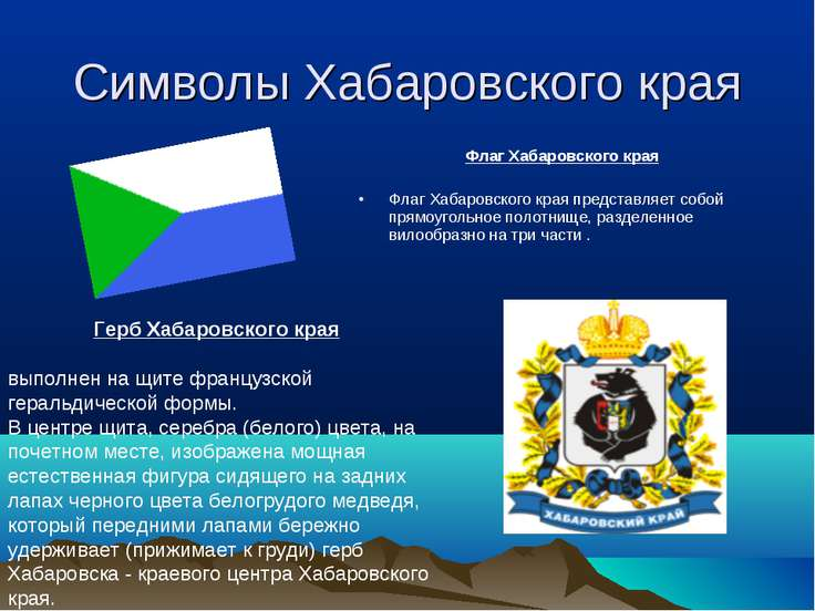 Флаг Хабаровского края Флаг Хабаровского края представляет собой прямоугольно...
