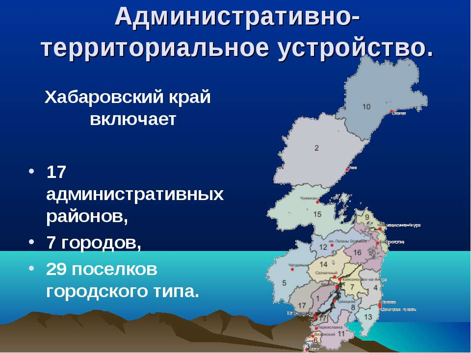 Административно-территориальное устройство. Хабаровский край включает 17 адми...