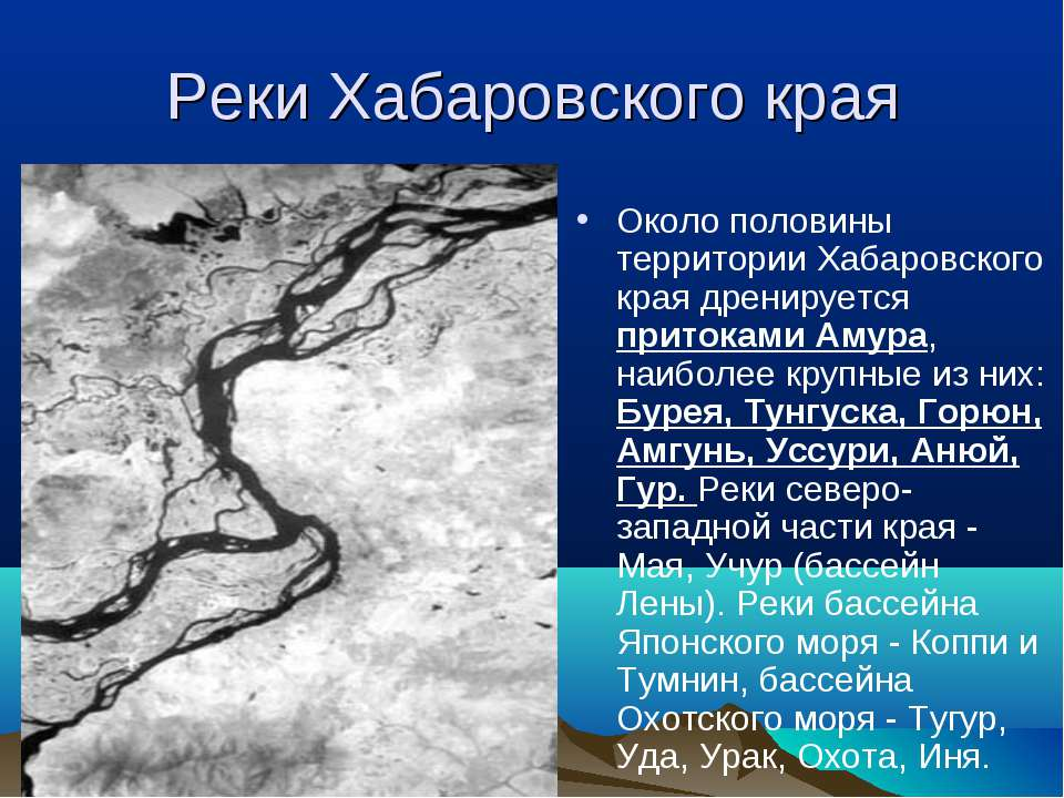 Реки Хабаровского края Около половины территории Хабаровского края дренируетс...
