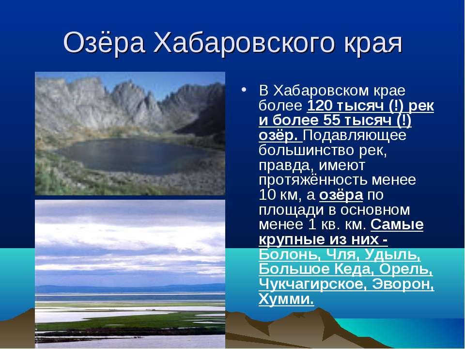 Озёра Хабаровского края В Хабаровском крае более 120 тысяч (!) рек и более 55...
