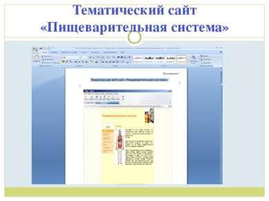 Тематический сайт «Пищеварительная система»