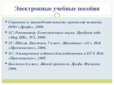 Электронные учебные пособия Строение и жизнедеятельность организма человека. ...