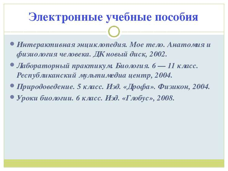 Электронные учебные пособия Интерактивная энциклопедия. Мое тело. Анатомия и ...