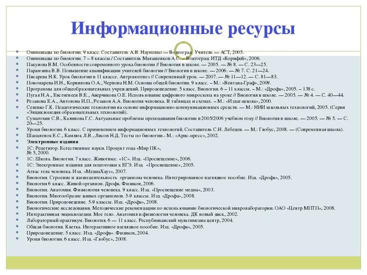Информационные ресурсы Олимпиады по биологии. 9 класс. Составитель А.В.Науме...