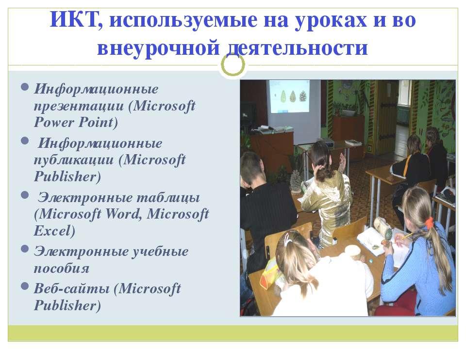 ИКТ, используемые на уроках и во внеурочной деятельности Информационные презе...