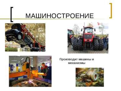 МАШИНОСТРОЕНИЕ Производит машины и механизмы
