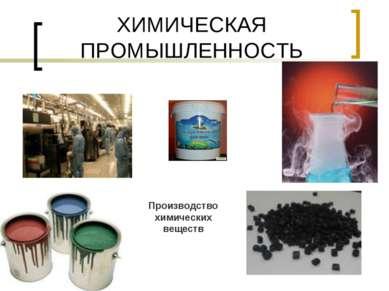 ХИМИЧЕСКАЯ ПРОМЫШЛЕННОСТЬ Производство химических веществ