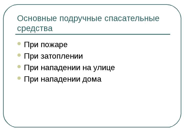 Основные подручные спасательные средства При пожаре При затоплении При нападе...