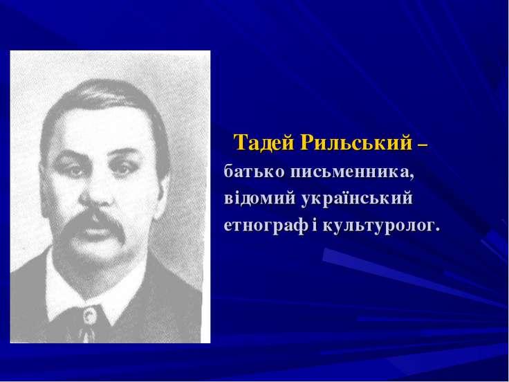 Тадей Рильський – батько письменника, відомий український етнограф і культуро...