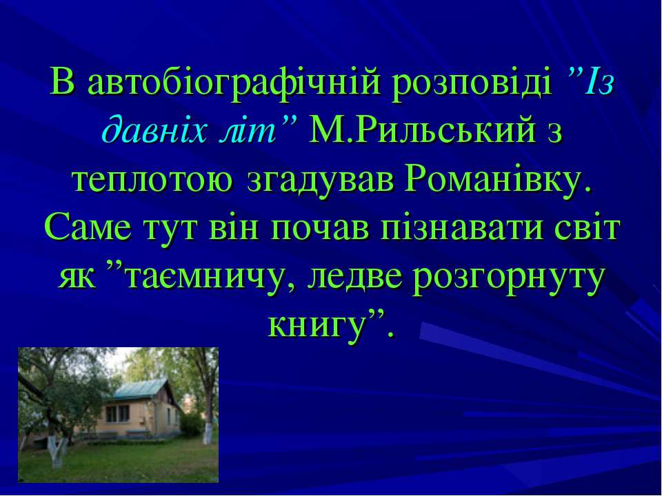 """В автобіографічній розповіді """"Із давніх літ"""" М.Рильський з теплотою згадував ..."""