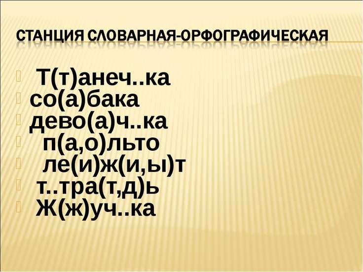 Т(т)анеч..ка со(а)бака дево(а)ч..ка п(а,о)льто ле(и)ж(и,ы)т т..тра(т,д)ь Ж(ж)...