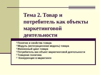 Тема 2. Товар и потребитель как объекты маркетинговой деятельности Понятие и ...