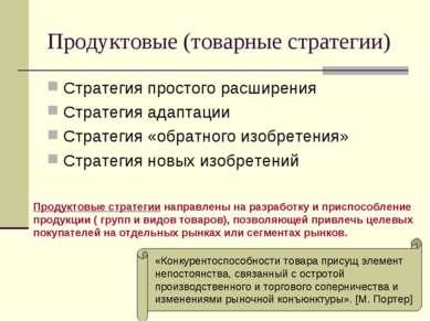 Продуктовые (товарные стратегии) Стратегия простого расширения Стратегия адап...