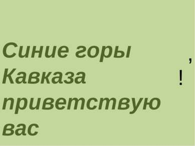 Синие горы Кавказа приветствую вас , !