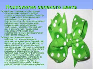 Психология зеленого цвета Зеленый цвет содержит в себе скрытую потенциальную ...