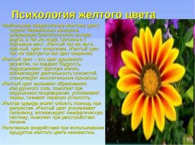 Психология желтого цвета Наибольшее предпочтение желтому цвету отдают беремен...