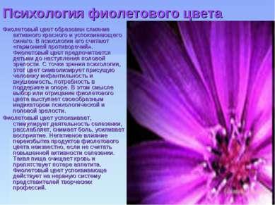 Психология фиолетового цвета Фиолетовый цвет образован слияние активного крас...