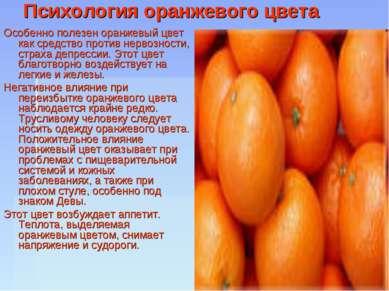 Психология оранжевого цвета Особенно полезен оранжевый цвет как средство прот...