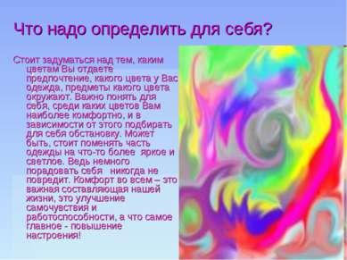 Что надо определить для себя? Стоит задуматься над тем, каким цветам Вы отдае...