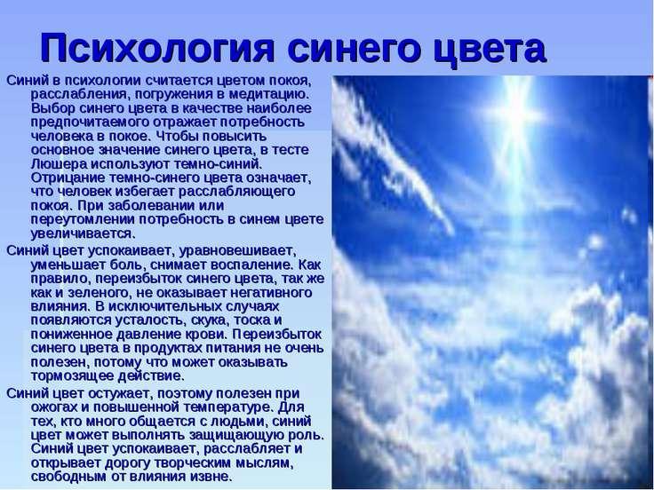Психология синего цвета Синий в психологии считается цветом покоя, расслаблен...